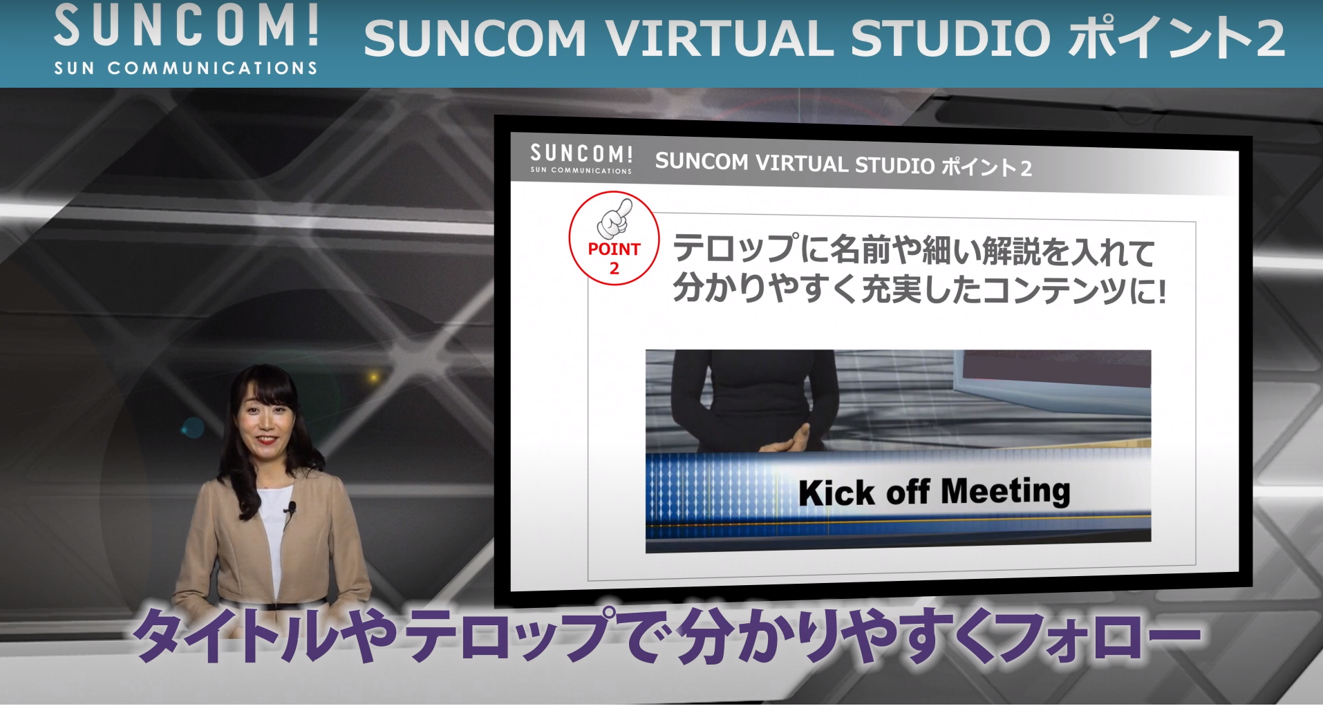 SUNCOM! VIRTUAL STUDIO