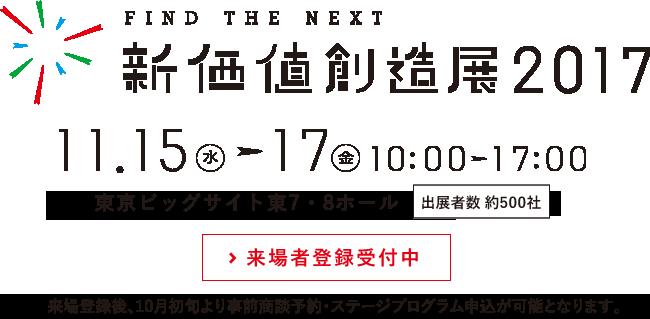 新価値創造展2017@東京ビッグサイト 11/15(水)~17(金) #新価値創造展 #歯のない歯車 #体内糖バランス計 #バクテリアセルフチェッカー @ 東京ビッグサイト | 江東区 | 東京都 | 日本