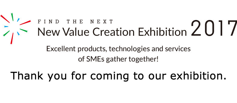 New Value Creation Exhibition 2017 (The 13th small and mid-size companies Comprehensive Exhibition Tokyo)
