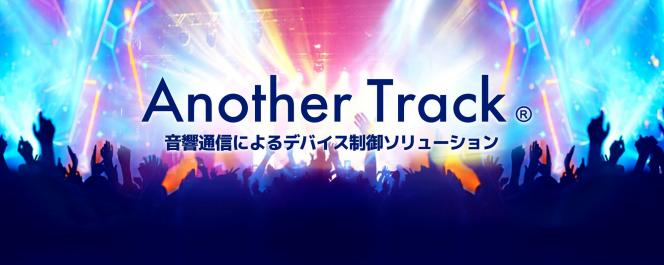 「Another Track(R)(アナザートラック)」