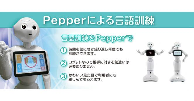 ActVoice for Pepper
