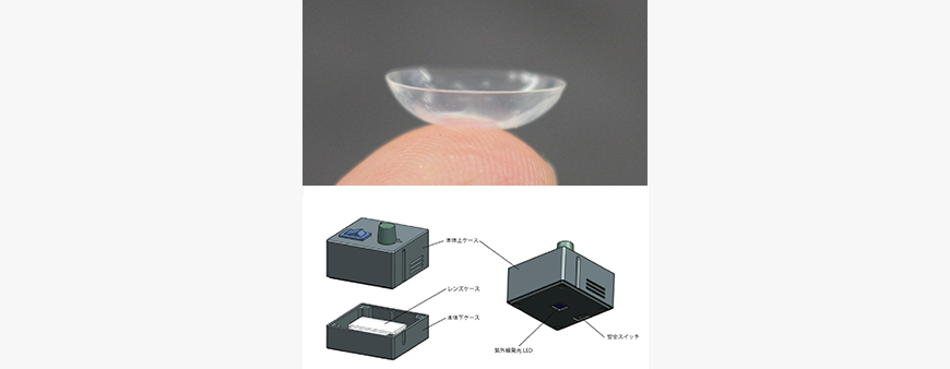 Pursuing the possibilities of contact lenses which greatly reduces eye disease with high disinfectant power.