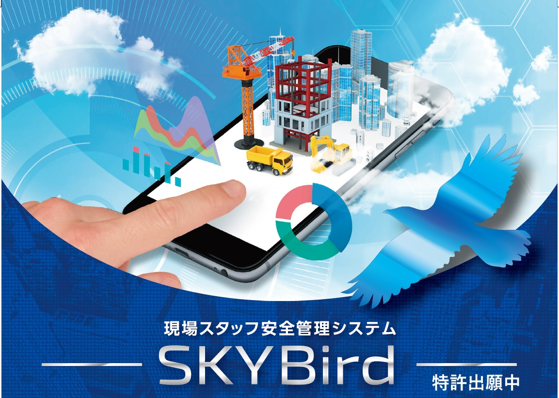 "Remote monitoring through the cloud, and alert notifications to avoid danger. ""SKY Bird"", safety management system for working staff"